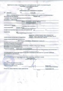 Карантийный сертификат