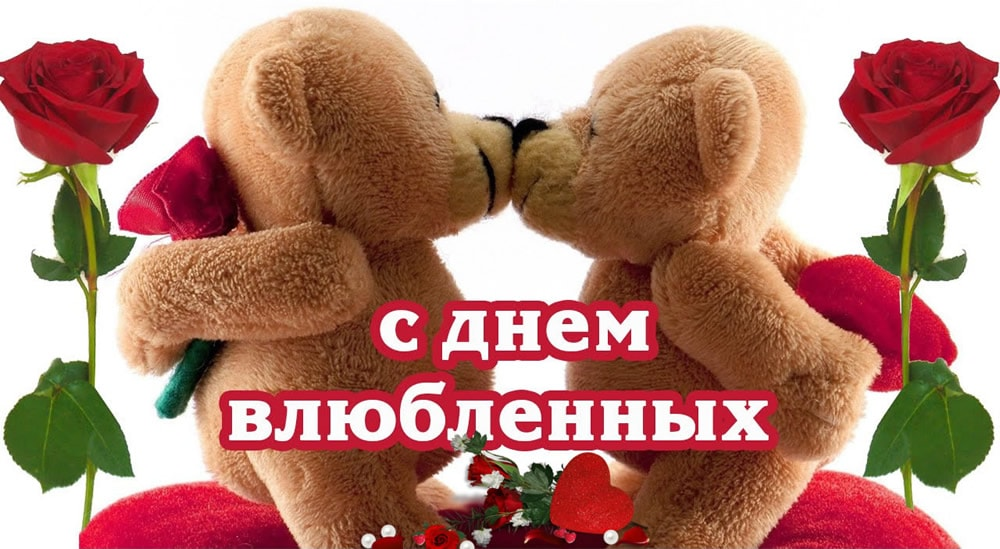 Поздравляем с Днем Влюбленных!