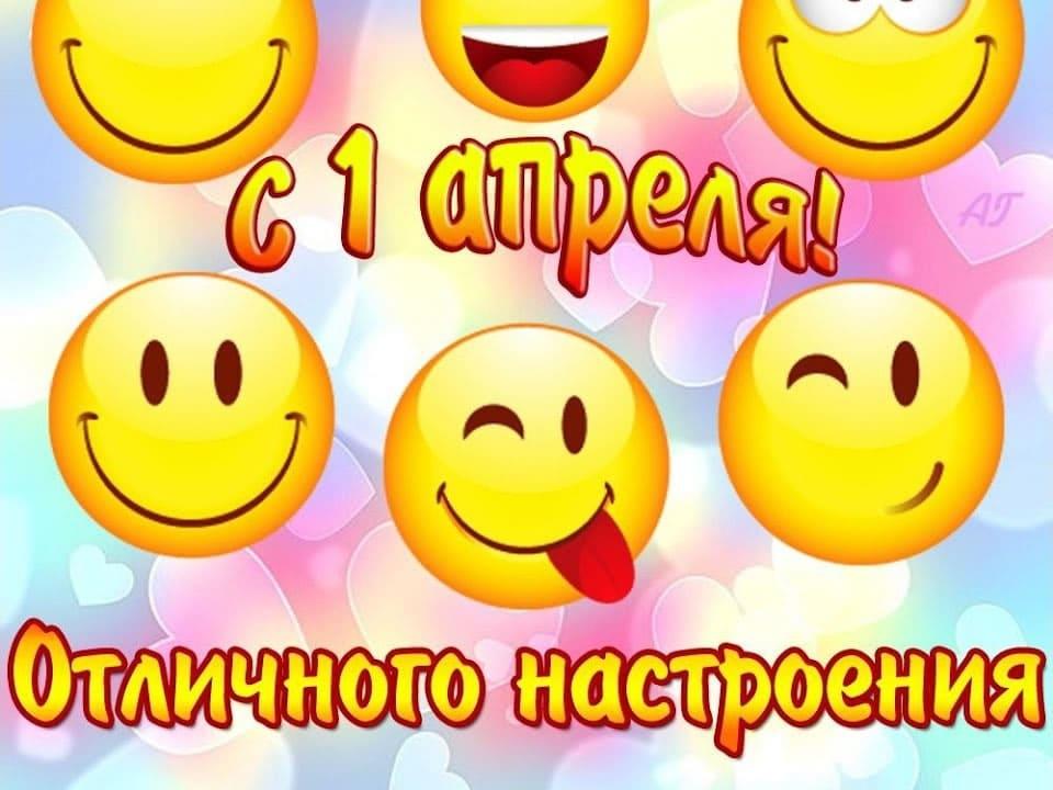 Поздравляем с Днем смеха!