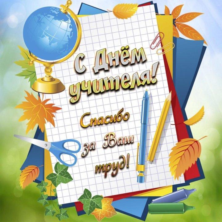 Поздравляем с Днем учителя всех педагогов!